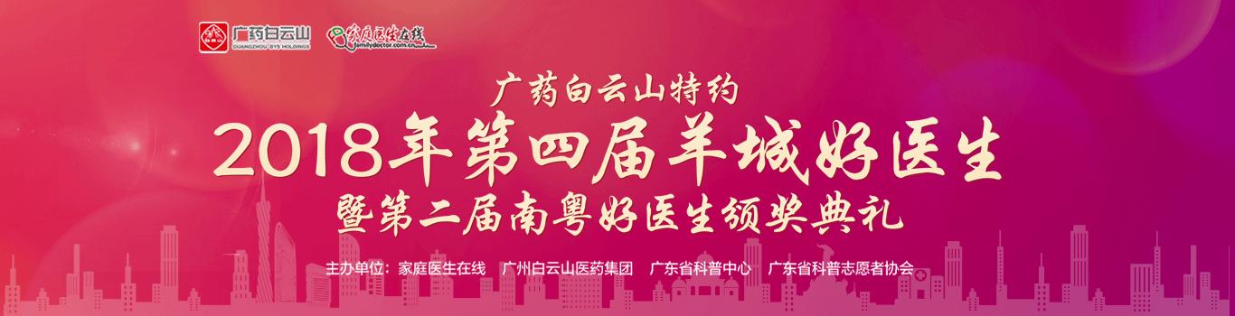 广药白云山特约·家庭医生在线第四届羊城好医生暨第二届南粤好医生颁奖典礼