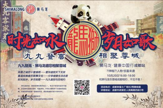狮马龙健康中国行·九九登高相聚蓉城