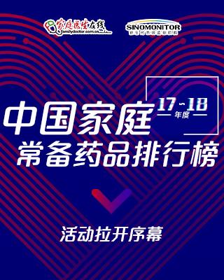 中国家庭常备药品排行榜