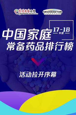 中国家庭常备药品排行版
