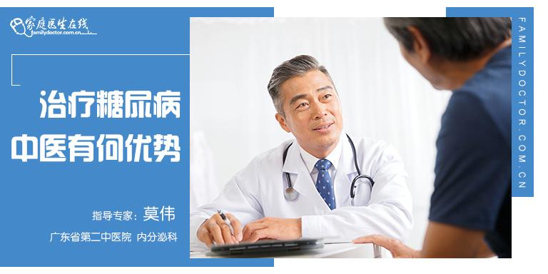 中医如何治疗糖尿病
