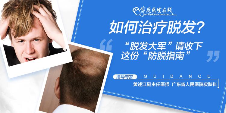 如何治疗脱发?