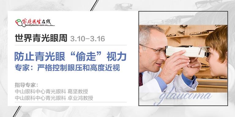 专家呼吁:严格控制眼压和高度近视