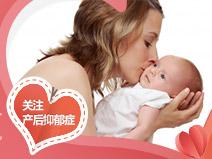 【母亲节】关爱妈妈心理健康 关注产后抑郁症