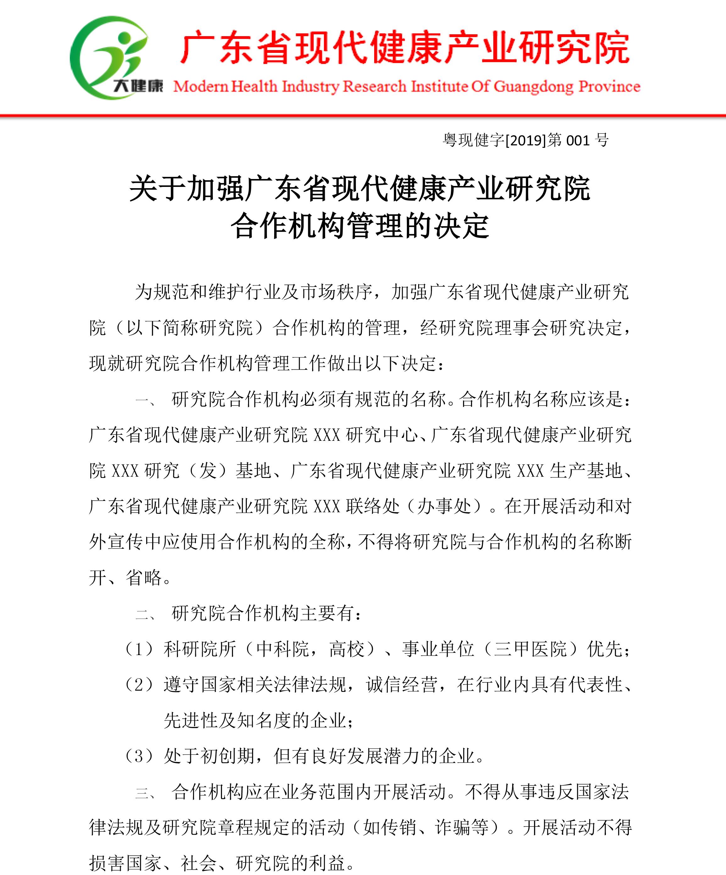 关于加强广东省现代健康产业研究院合作机构管理的决定