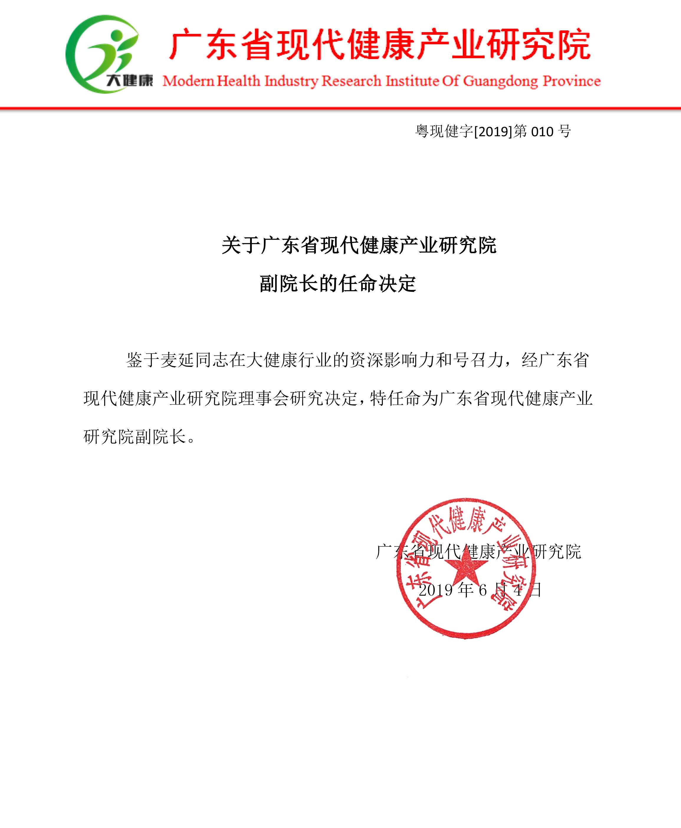 关于广东省现代健康产业研究院副院长的任命决定