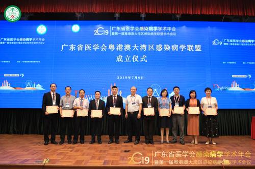 广东省医学会第一届港粤澳大湾区感染病学联盟学会宣布成立