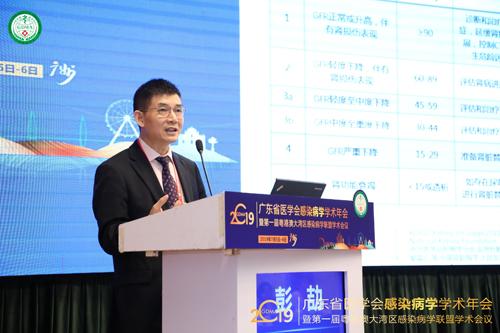 广东省感染病学学术年会大会主席彭劼教授致辞