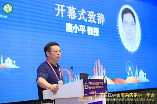 广州市卫生健康委员会主任唐小平致辞
