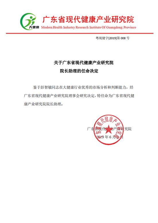 关于广东省现代健康产业研究院院长助理的任命决定
