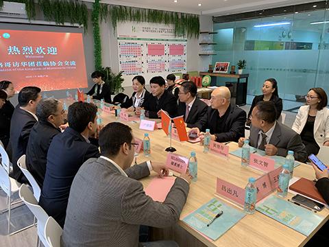 摩洛哥王国高级别经贸访华团与中国(广州)国际大健康产业交易博览会组委会签署战略合作协议