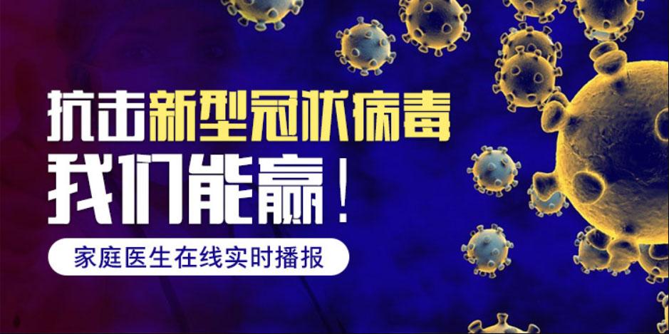 新型冠狀病毒疫情實時播報-家庭醫生在線