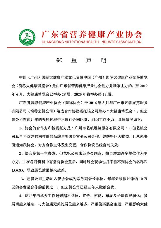 广东省营养健康产业协会郑重声明