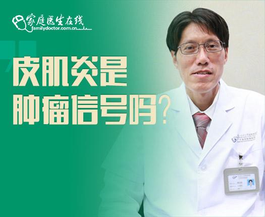 皮肌炎是肿瘤信号吗?专家教你正确治疗和护理