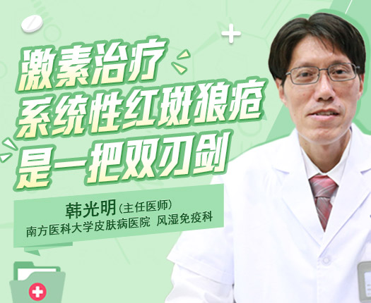 韩光明:激素治疗系统性红斑狼疮是一把双刃剑