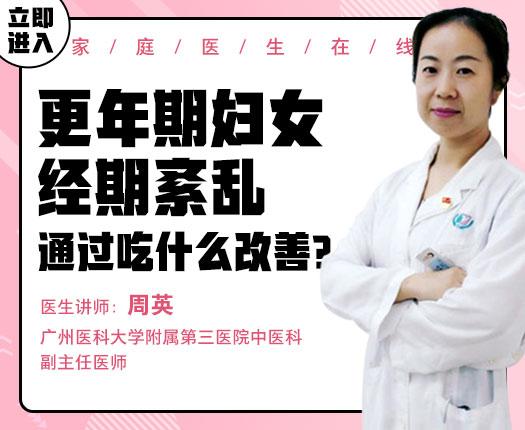 更年期妇女易出现经期紊乱、淋漓不尽等情况,可以通过吃什么改善?