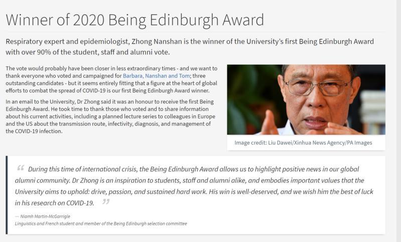 钟南山获得爱丁堡大学首个杰出校友奖