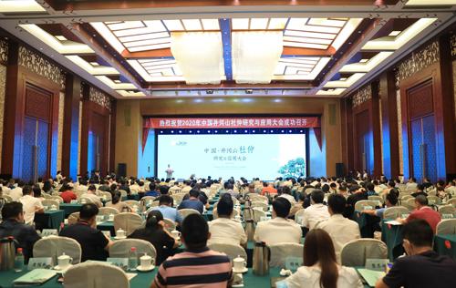 中国井冈山杜仲研究与应用大会在江西吉安召开