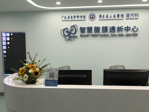 全球首个智慧腹膜透析中心在广州成立