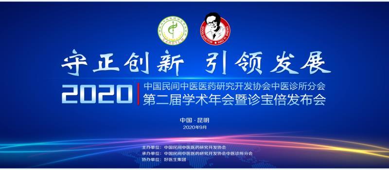 2020第二届中医诊所分会全国学术年会在昆明召开