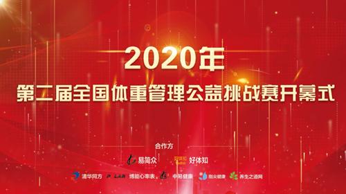 2020年第二届全国体重管理公益挑战赛正式启动