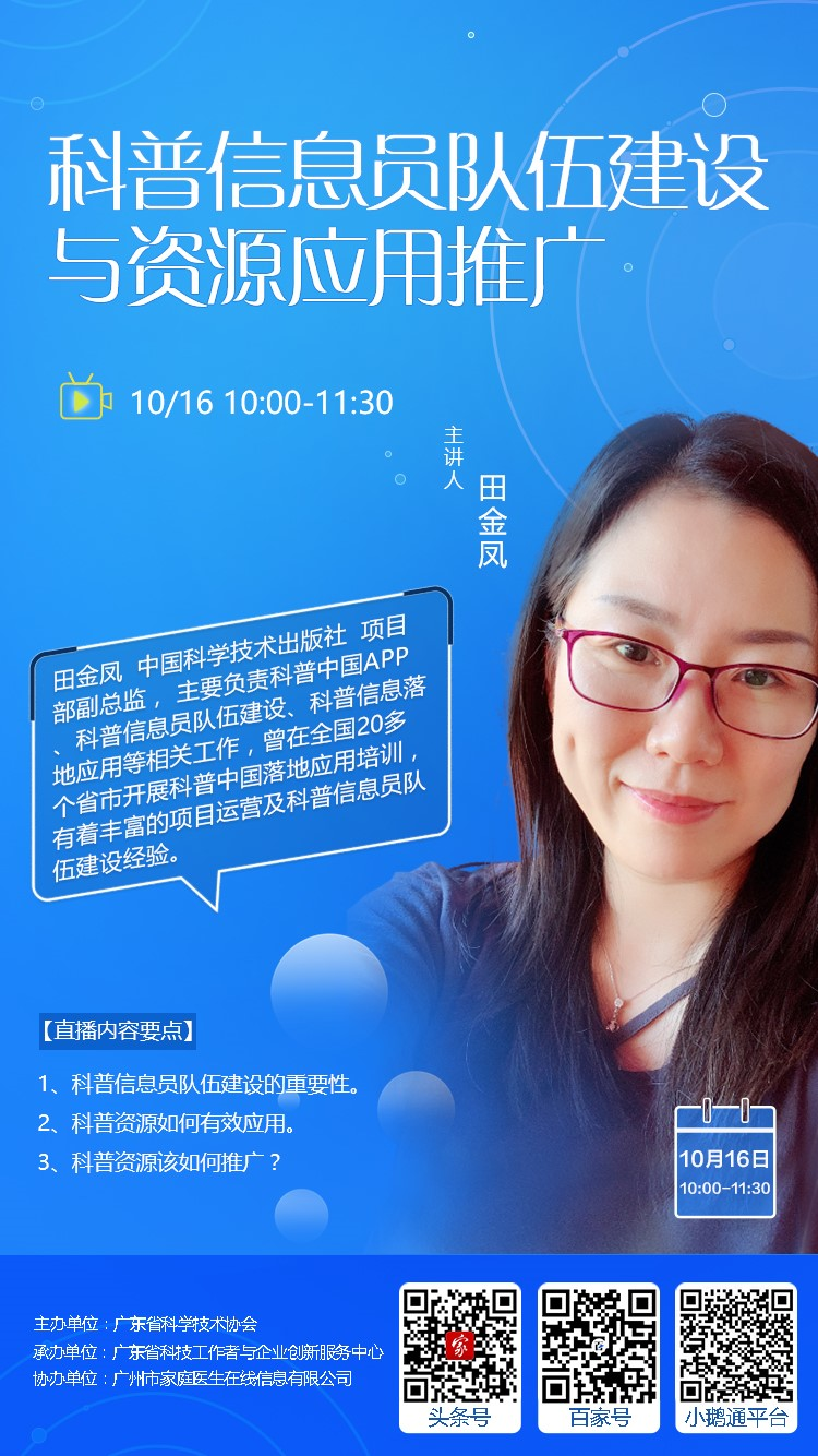 2020年广东省科技志愿服务培训直播活动启动