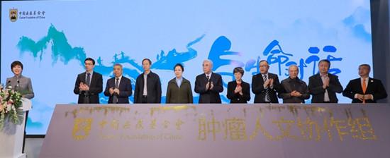 中国癌症基金会肿瘤人文协作组成立