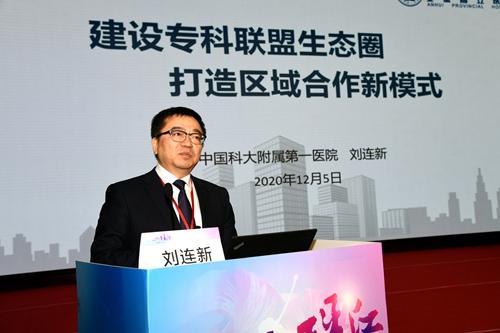 """刘连新:""""区域一体化""""下的""""医联体""""探索 打造专科联盟生态圈"""