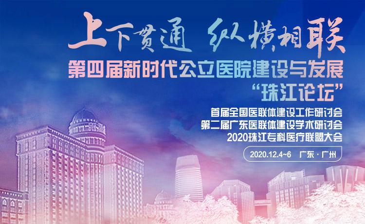 第四届新时代公立医院建设与发展珠江论坛