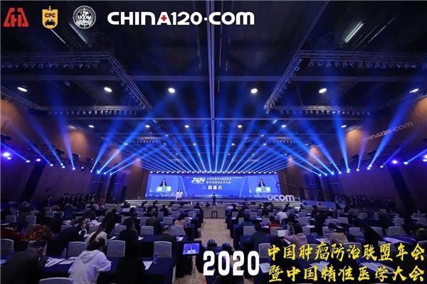 2020年中国肿瘤防治联盟年会暨中国精准医学大会在广州成功举办