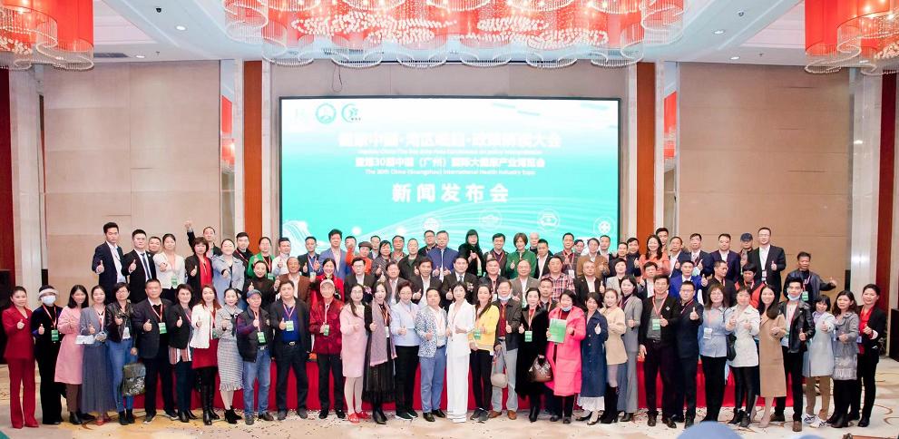 """""""第30届中国国际大健康产业交易博览会""""将于3月26号隆重举行!"""