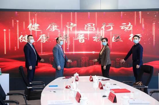 共建共享,全民健康--健康中国行动·健康科普社区行在京启动
