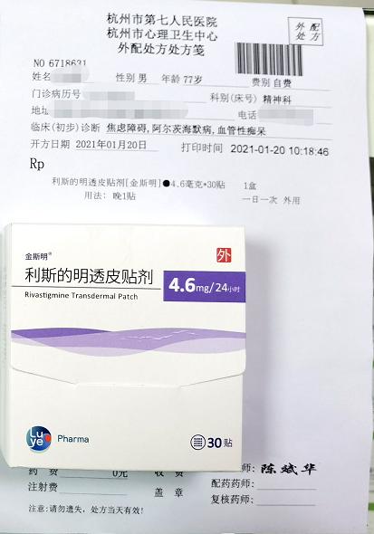 绿叶制药阿尔茨海默病进口药品金斯明®开出首张处方,面向全国近50城供应