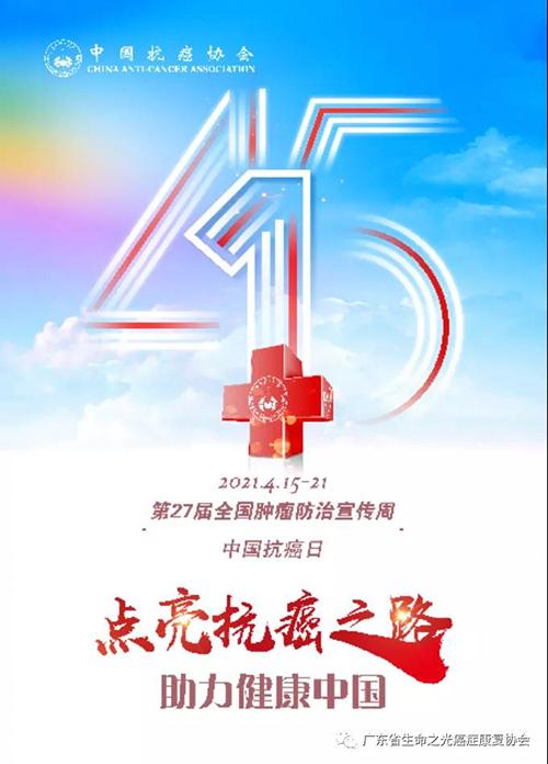 广东生命之光将推出科普教育大讲堂