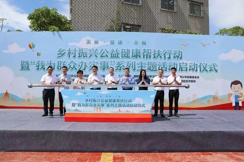 健康帮扶新模式!广东省第二人民医院健康汕头志愿服务队正式成立