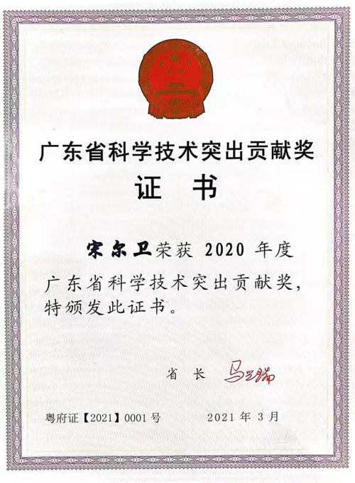 中山大学孙逸仙纪念医院院长宋尔卫院士荣获2020年广东省科学技术奖突出贡献奖