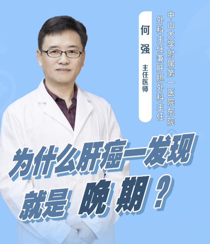 为什么肝癌一发现就是晚期?