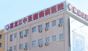 癫痫病医院