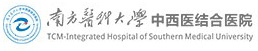 南方医科大学中西医结合医院