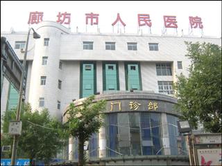 廊坊市人民医院