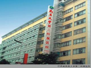 南昌大学第二附属医院