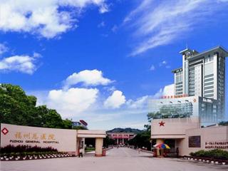 中国人民解放军联勤保障部队第九〇〇医院