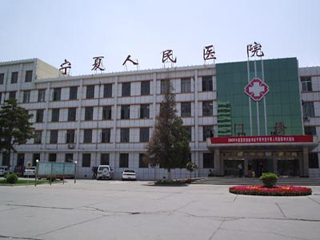 宁夏人民医院