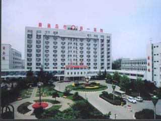 秦皇岛市第一医院