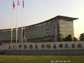 上海曙光医院