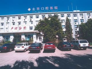 67099284(咨询) 简介: 首都医科大学附属北京口腔医院创建于1945年,是图片