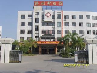 梧州市中医院
