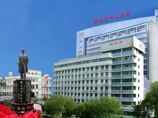 湖北省中山医院
