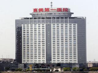 襄樊市第一人民医院