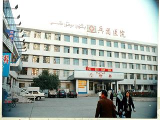 新疆生产建设兵团总医院